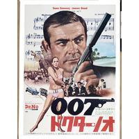 James Bond - Poster James Bond