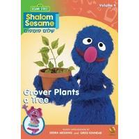 Sesame Street - Shalom Sesame #4: Grover Plants a Tree [DVD] [NTSC]